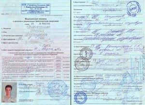 Медицинская справка установленного образца для получения водительского удостоврения Справка для оформления опеки над ребенком Шебашёвский проезд