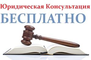 результат консультации юриста