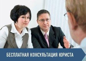круглосуточные консультации юриста по телефону