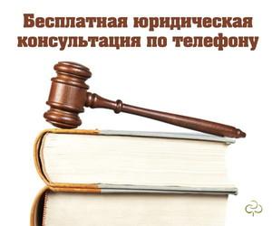 юридическая консультация по телефону бесплатно в калуге