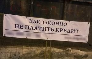 Изображение - Как на законных основаниях не платить кредит kak-ne-platit-po-kreditu-banku
