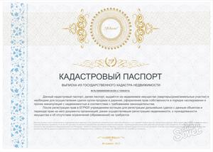 Изображение - Как получить кадастровый паспорт на дом и какие документы нужны для этого vydacha-kadastrovogo-pasporta