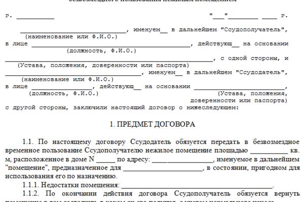 Временная регистрация по договору безвозмездного временную регистрацию в мордовии