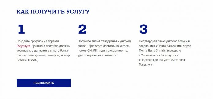 Скриншот с сайта «Почта Банк»