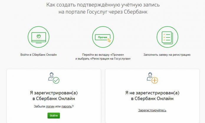 Скриншот с сайта Сбербанка