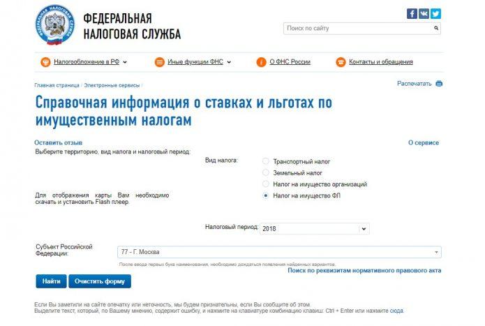 Скрин с сайта ФНС — страница поиска информации о налогах
