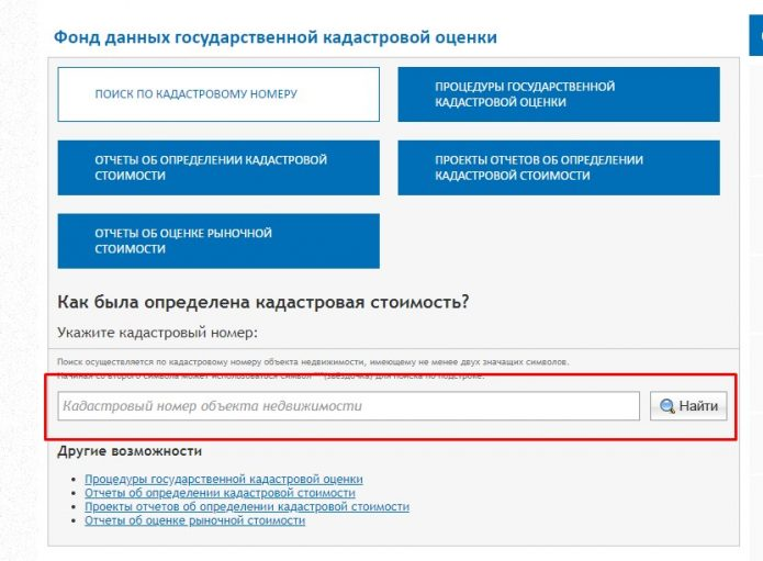 Скрин с сайта Росреестра — страница поиска информации о КС