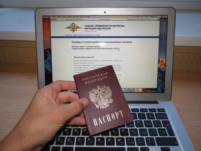 Как проверить паспорт