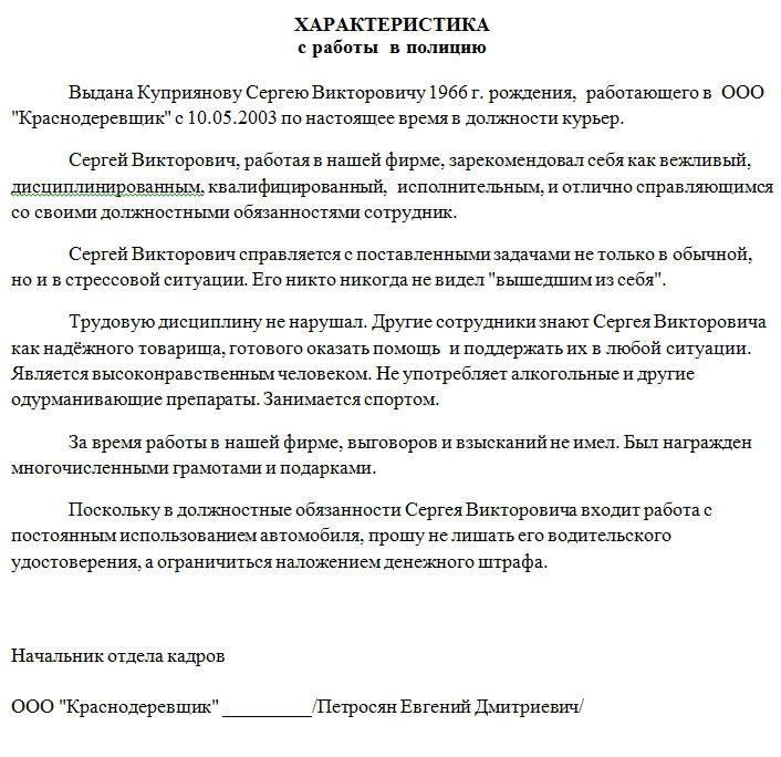 Кто подписывает характеристику с места работы трудовые книжки со стажем Коштоянца улица