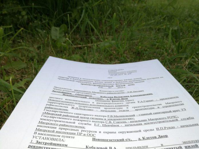 Документы для оформления участка