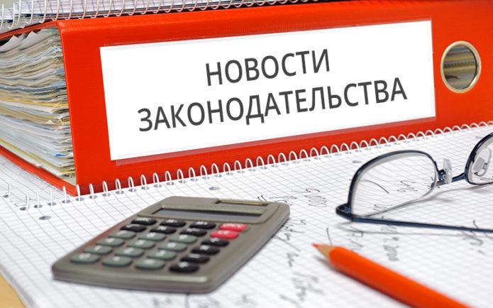 Изменения в законодательстве в июне 2019 года