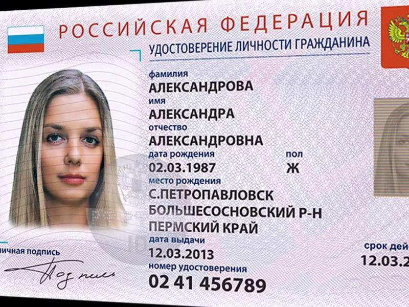 Как отказаться от биометрического паспорта