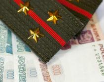 зарплата военнослужащих