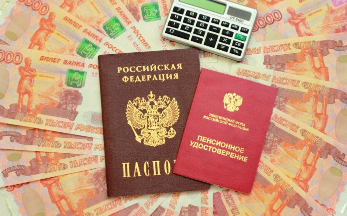 Калькулятор, паспорт, пенсионное удостоверение