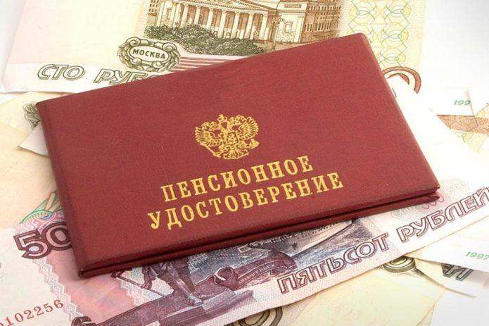 Удостоверение пенсионера и денежные купюры
