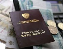 Пенсионное удостоверение на купюрах