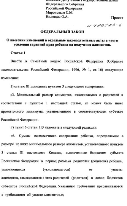 Федеральный закон о внесении изменений в акты об алиментах
