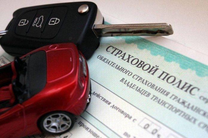 ОСАГО и ключи от машины