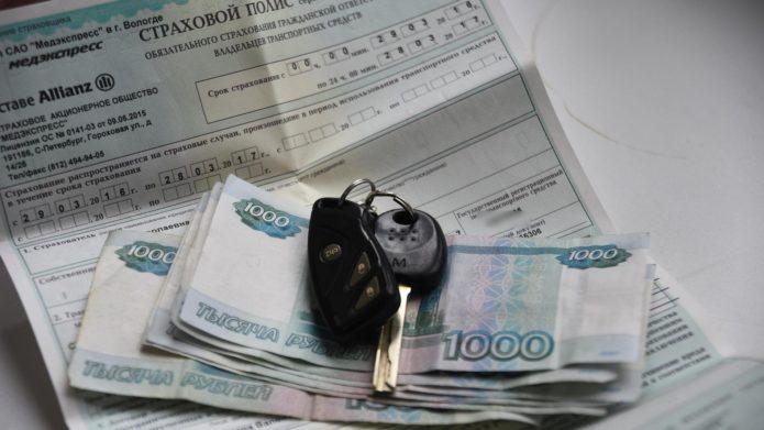 ОСАГО и деньги