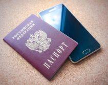 паспорт и телефон