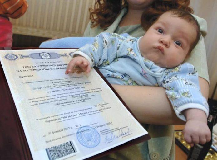 Мама с малышом и сертификатом на семейный капитал