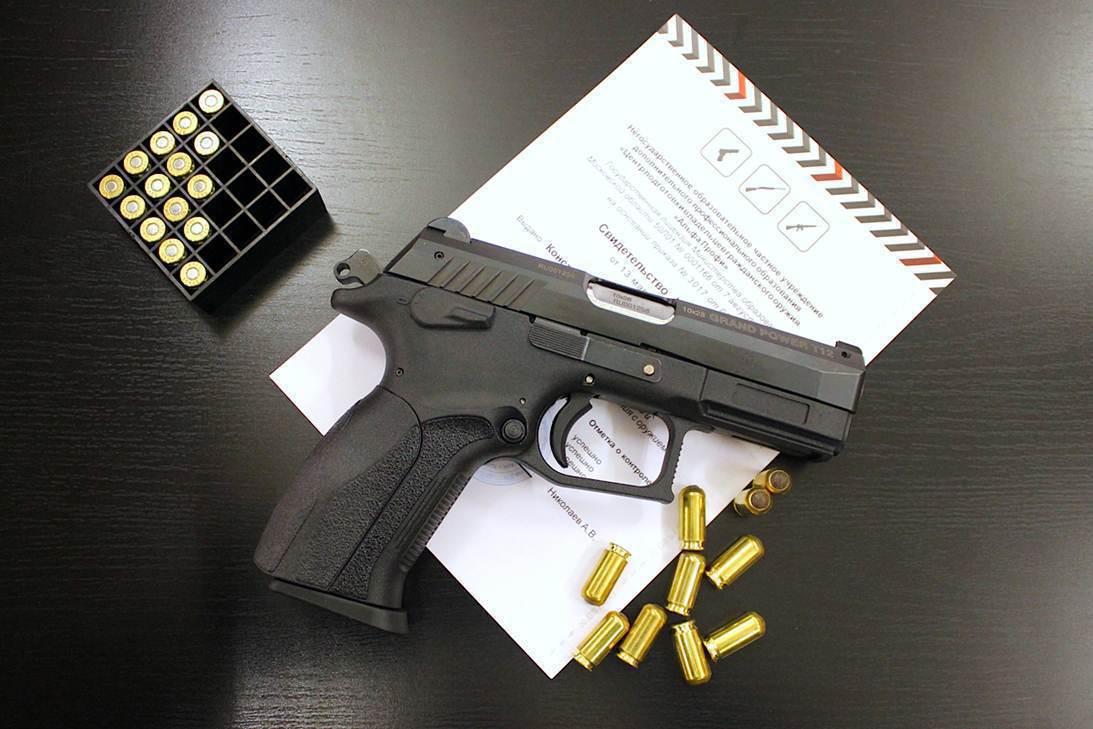 Как получить лицензию на травматическое оружие документы для разрешения на травмат