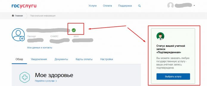 Скриншот с портала госуслуг с отметками о подтверждении учётной записи