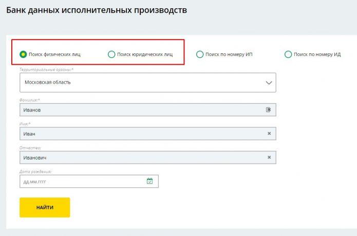 Скриншот с банка данных исполнительных производств