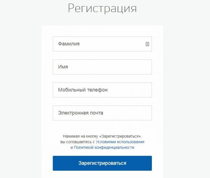 Скриншот с формы регистрации на портале госуслуг