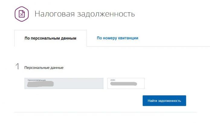 Скриншот с портала госуслуг — форма заявки