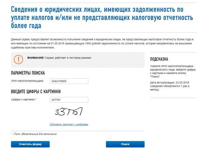 Скриншот с сайта ФНС с формой поиска долгов юрлица