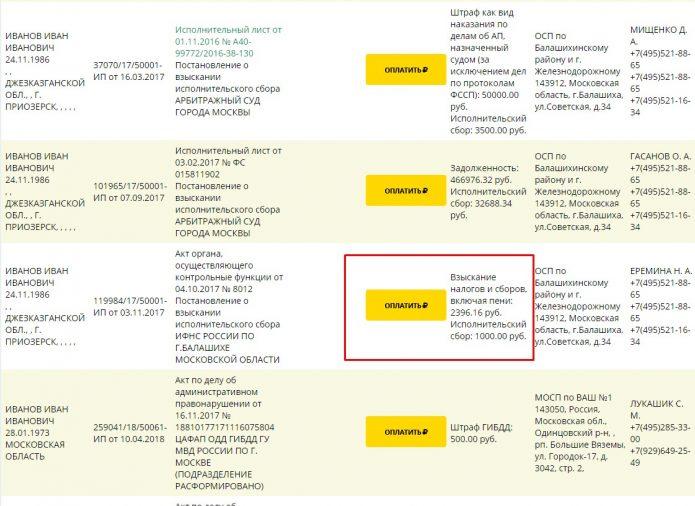 Скриншот с сайта ФССП РФ с кнопкой оплаты