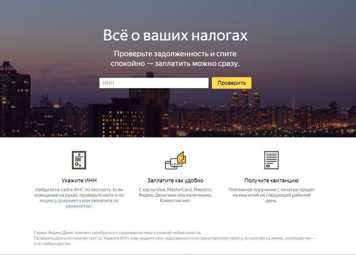 Скриншот с Яндекс.Деньги