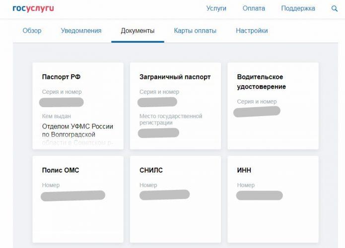 Скриншот страницы портала госуслуг с данными личных документов
