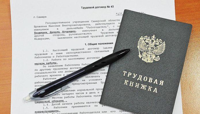 Составление трудового договора