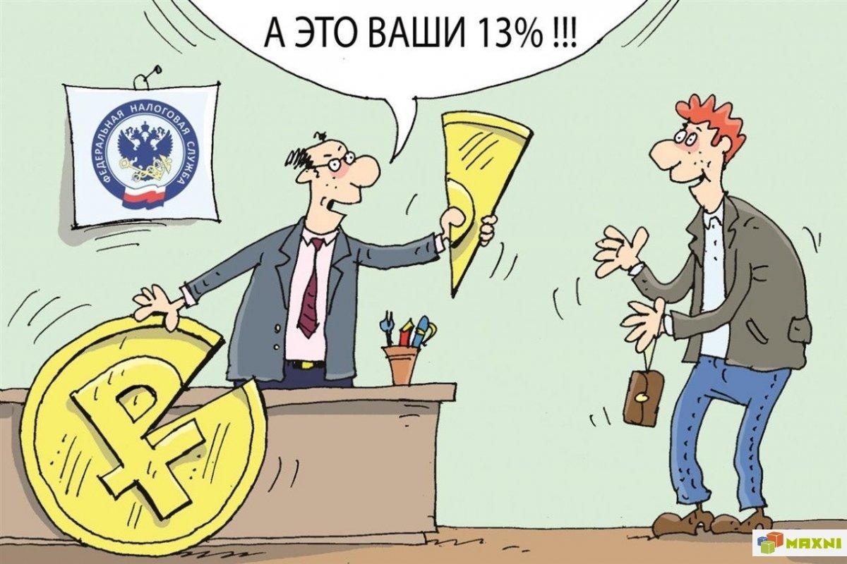 Смешные картинки налогов