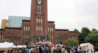 Токийский универстет