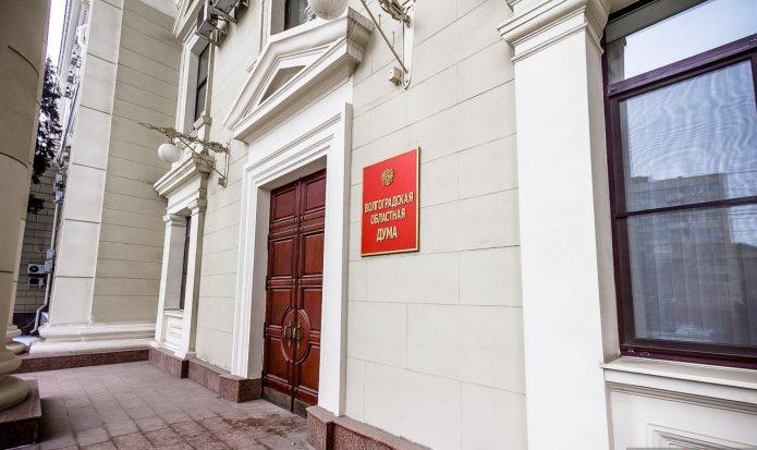 Вход в Волгоградскую областную думу