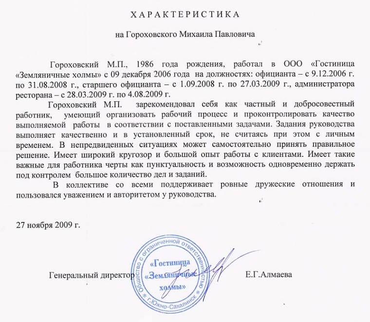 Характеристика для предоставления в суд с места работы кредитный брокер ипотека в москве